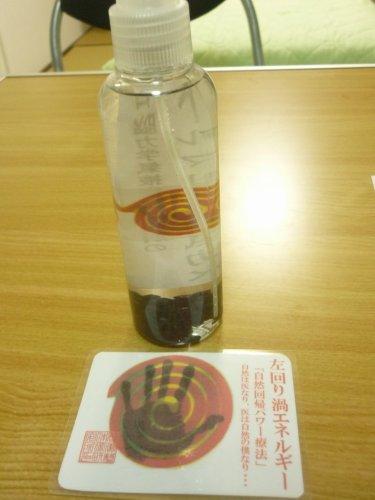 トルマリン気功水のボトルの裏